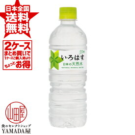 【2ケースセット】 いろはす PET 555ml 48本(24本×2箱) ILOHAS 天然水 ミネラルウォーター い・ろ・は・す 日本コカ・コーラ