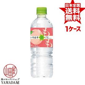 いろはす もも PET 555ml×24本 1ケース ILOHAS 天然水 ミネラルウォーター い・ろ・は・す 日本コカコーラ