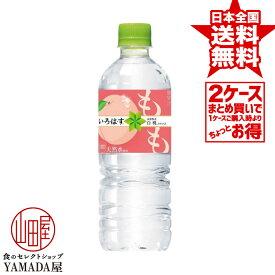 【2ケースセット】 いろはす もも PET 555ml 48本(24本×2箱) 送料無料 ILOHAS 天然水 ミネラルウォーター い・ろ・は・す 日本コカコーラ