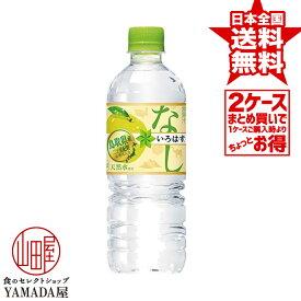 【2ケースセット】 いろはす なし PET 555ml 48本(24本×2箱) 送料無料 ILOHAS 天然水 ミネラルウォーター い・ろ・は・す 日本コカコーラ