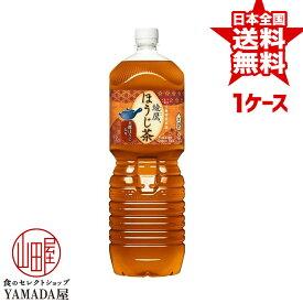 【正規代理店】綾鷹 ほうじ茶 PET 2L×6本 1ケース お茶 ペットボトル 日本コカ・コーラ