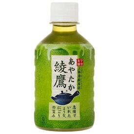 綾鷹 PET 280ml×24本 1ケース お茶 ペットボトル 日本コカ・コーラ