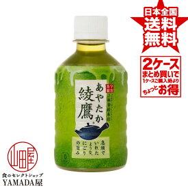 【2ケースセット】 綾鷹 PET 280ml 48本(24本×2箱) お茶 ペットボトル 日本コカ・コーラ