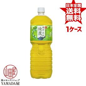 【正規代理店】綾鷹 PET 2L×6本 1ケース ペコらくボトル お茶 ペットボトル 日本コカ・コーラ