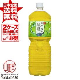 【2ケースセット】 綾鷹 PET 2L 12本(6本×2箱) ペコらくボトル 送料無料 お茶 ペットボトル 日本コカ・コーラ 正規代理店