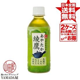 【2ケースセット】 綾鷹 PET 300ml 48本(24本×2箱) お茶 ペットボトル 日本コカ・コーラ