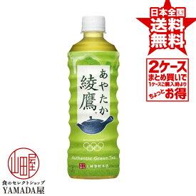 【2ケースセット】 綾鷹 PET 525ml 48本(24本×2箱) お茶 ペットボトル 日本コカコーラ