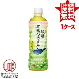 【正規代理店】綾鷹 茶葉のあまみ PET 525ml×24本 1ケース お茶 ペットボトル 日本コカ・コーラ