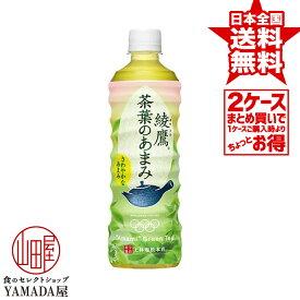 【2ケースセット】 綾鷹 茶葉のあまみ PET 525ml 48本(24本×2箱) お茶 ペットボトル 日本コカ・コーラ