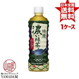 綾鷹 濃い緑茶 PET 525ml×24本 1ケース お茶 ペットボトル 日本コカ・コーラ