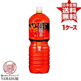 煌 烏龍茶 PET 2L×6本 1ケース ペコらくボトル お茶 ペットボトル 日本コカ・コーラ