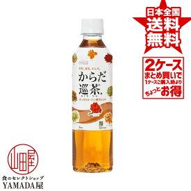 【2ケースセット】 からだ巡茶 PET 410ml 48本(24本×2箱) お茶 ペットボトル 日本コカ・コーラ