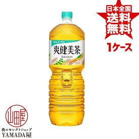 【正規代理店】爽健美茶 ペコらくボトル PET 2L×6本 1ケース ペコらくボトル お茶 ペットボトル 日本コカ・コーラ