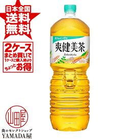 【2ケースセット】 爽健美茶 ペコらくボトル PET 2L 12本(6本×2箱) ペコらくボトル お茶 ペットボトル 日本コカ・コーラ