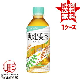 爽健美茶 PET 300ml×24本 1ケース お茶 ペットボトル 日本コカ・コーラ