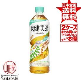 【2ケースセット】爽健美茶 PET 600ml 48本(24本×2箱) お茶 ペットボトル 日本コカ・コーラ