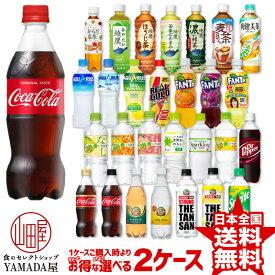 【選べる2ケースセット】 コカコーラ社製品 500ml 48本(24本×2箱) 28種類からよりどり2箱 送料無料 コーラ アクエリ お茶 綾鷹 水 いろはす ファンタ 日本コカコーラ