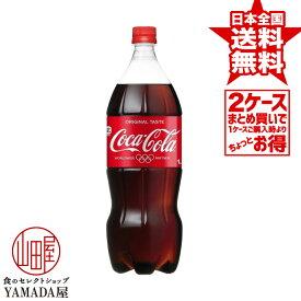【2ケースセット】 コカコーラ PET 1.5L 12本(6本×2箱) 炭酸飲料 1500ml ペットボトル 日本コカ・コーラ