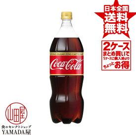 【2ケースセット】 コカコーラ ゼロカフェイン PET 1.5L 12本(6本×2箱) 送料無料 炭酸飲料 1500ml ペットボトル 日本コカ・コーラ