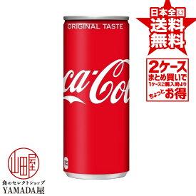 【2ケースセット】 コカコーラ 250ml缶 60本(30本×2箱) 炭酸飲料 日本コカ・コーラ 正規代理店
