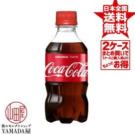 【2ケースセット】 コカコーラ PET 300ml 48本(24本×2箱) 炭酸飲料 ペットボトル 日本コカ・コーラ