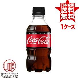 コカコーラ ゼロシュガー PET 300ml×24本 1ケース 炭酸飲料 ペットボトル 日本コカ・コーラ