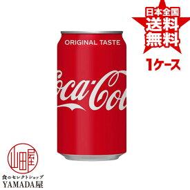 コカコーラ 350ml缶×24本 1ケース 炭酸飲料 日本コカ・コーラ