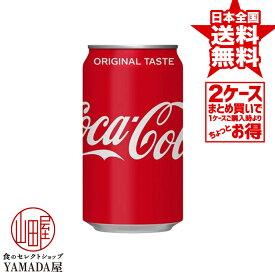 【2ケースセット】 コカコーラ 350ml缶 48本(24本×2箱) 送料無料 炭酸飲料 日本コカ・コーラ