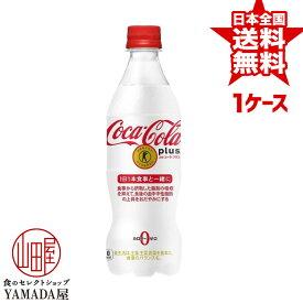 コカコーラ プラス PET 470ml×24本 1ケース 炭酸飲料 ペットボトル 日本コカ・コーラ
