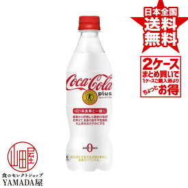 【2ケースセット】 コカコーラ プラス PET 470ml 48本(24本×2箱) 送料無料 炭酸飲料 ペットボトル 日本コカ・コーラ