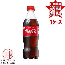 【正規代理店】 コカコーラ PET 500ml×24本 1ケース 炭酸飲料 ペットボトル 日本コカ・コーラ
