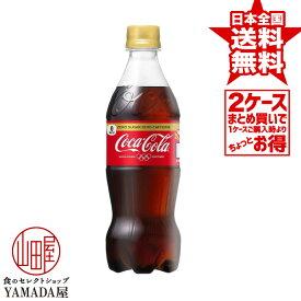 【2ケースセット】 コカコーラ ゼロカフェイン PET 500ml 48本(24本×2箱) 送料無料 炭酸飲料 ペットボトル 日本コカ・コーラ