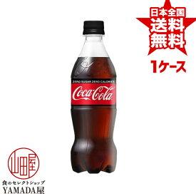 コカコーラ ゼロシュガー PET 500ml×24本 1ケース 送料無料 炭酸飲料 ペットボトル 日本コカ・コーラ
