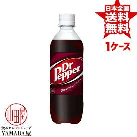 【正規代理店】 ドクターペッパー PET 500ml×24本 1ケース 送料無料 炭酸飲料 日本コカ・コーラ