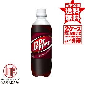 【2ケースセット】 ドクターペッパー PET 500ml 48本(24本×2箱) 送料無料 炭酸飲料 日本コカ・コーラ