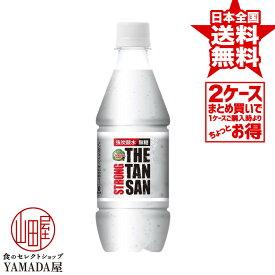 【2ケースセット】 カナダドライ ザ タンサン ストロング PET 430ml 48本(24本×2箱) 炭酸飲料 ペットボトル 日本コカ・コーラ