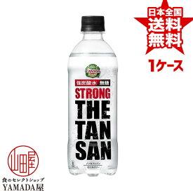 【正規代理店】 カナダドライ ザ タンサン ストロング PET 490ml×24本 1ケース 炭酸飲料 ペットボトル 日本コカ・コーラ