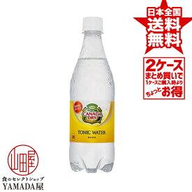 【2ケースセット】 カナダドライ トニックウォーター PET 500ml 48本(24本×2箱) 送料無料 炭酸飲料 ペットボトル 日本コカ・コーラ