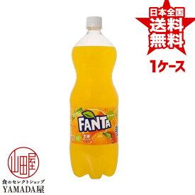 ファンタオレンジ PET 1.5L×6本 1ケース 送料無料 炭酸飲料 日本コカ・コーラ
