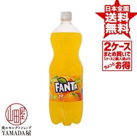 【2ケースセット】 ファンタオレンジ PET 1.5L 12本(6本×2箱) 送料無料 炭酸飲料 日本コカ・コーラ