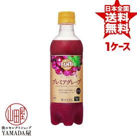 ファンタ プレミア グレープ PET 380ml×24本 1ケース 送料無料 炭酸飲料 日本コカ・コーラ