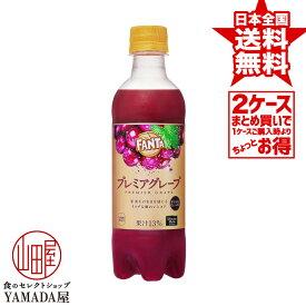 【2ケースセット】 ファンタ プレミア グレープ PET 380ml 48本(24本×2箱) 送料無料 炭酸飲料 日本コカ・コーラ