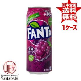 ファンタグレープ 缶 500ml×24本 1ケース 送料無料 炭酸飲料 日本コカ・コーラ