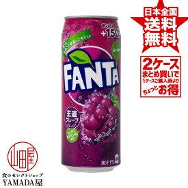 【2ケースセット】 ファンタグレープ 缶 500ml 48本(24本×2箱) 送料無料 炭酸飲料 日本コカ・コーラ
