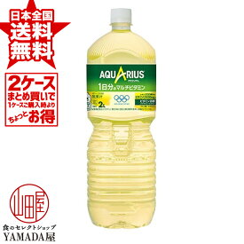 【2ケースセット】 アクエリアス 1日分のマルチビタミン PET 2L 12本(6本×2箱) AQUARIUS アクエリ スポーツドリンク 清涼飲料水 ペットボトル 日本コカ・コーラ