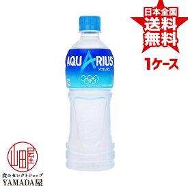 【正規代理店】 アクエリアス PET 500ml×24本 1ケース AQUARIUS スポーツドリンク 清涼飲料水 ペットボトル 日本コカ・コーラ