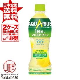 【2ケースセット】 アクエリアス 1日分のマルチビタミン PET 500ml 48本(24本×2箱) AQUARIUS アクエリ スポーツドリンク 清涼飲料水 ペットボトル 日本コカ・コーラ