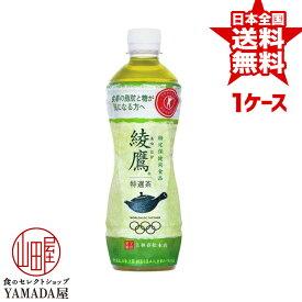 綾鷹 特選茶 500ml×24本 1ケース トクホ お茶 特保 特定保健用食品 ペットボトル 日本コカ・コーラ