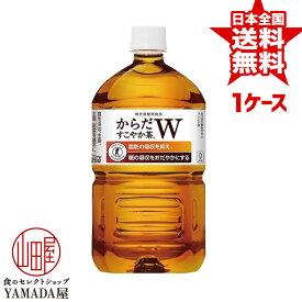 からだすこやか茶W 1050ml×12本 1ケース トクホ 無糖 お茶 特保 特定保健用食品 ペットボトル 日本コカ・コーラ