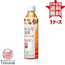 からだ巡茶アドバンス 410ml×24本 1ケース トクホ お茶 特保 特定保健用食品 ペットボトル 日本コカ・コーラ